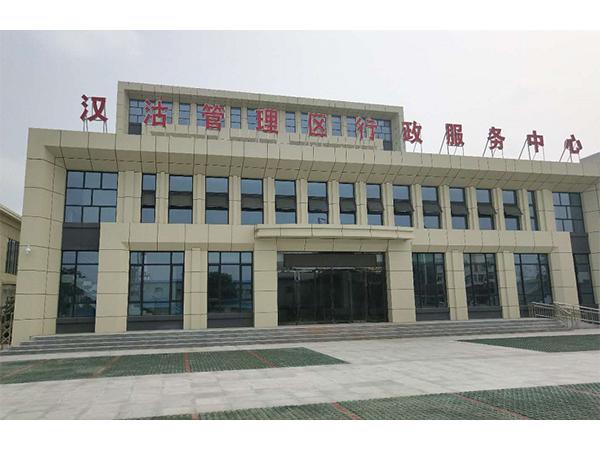 汉沽管理区行政服务中心